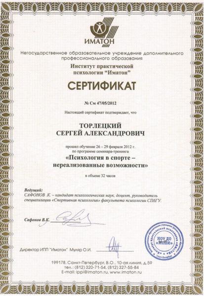 Спортивный психолог Торлецкий Сергей Психология спорта