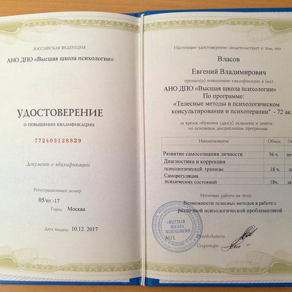 Гештальт терапевт Власов Евгений