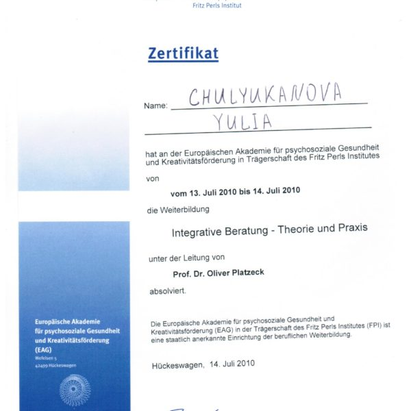 Психоаналитик Юлия Чулюканова