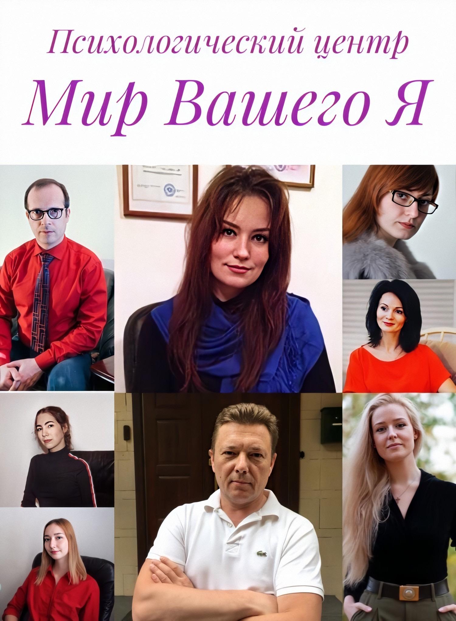 Прием психолога в Москве